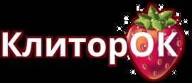 Интернет магазин КлиторОк